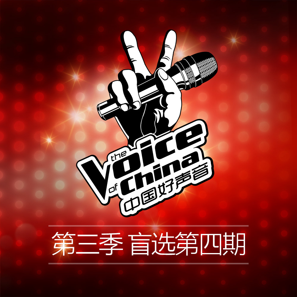 第三季《中国好声音》进入第四周